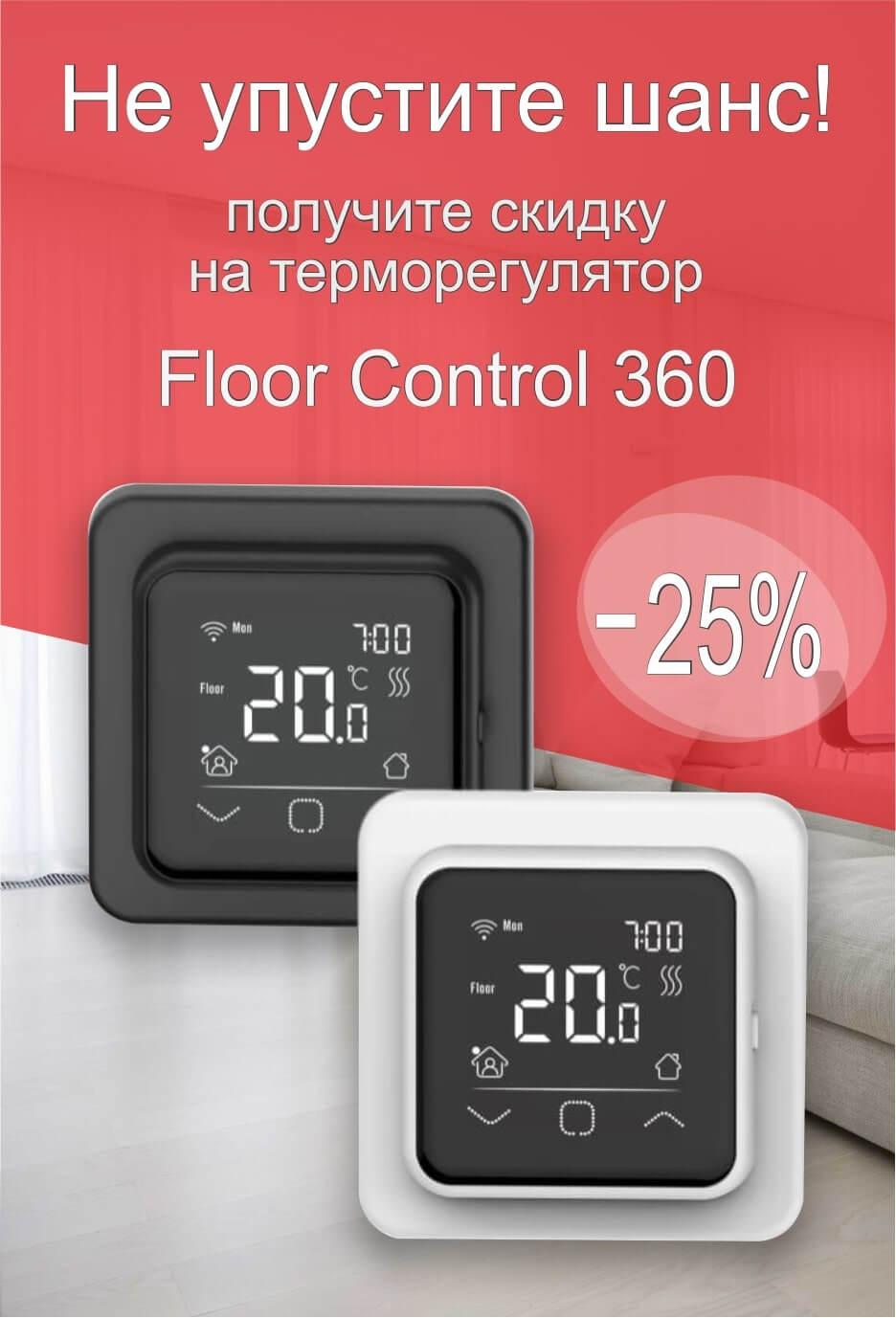 Floor Control 360