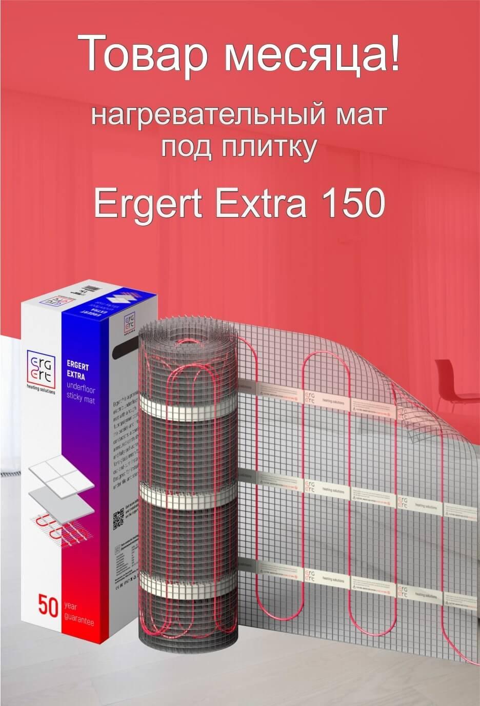 Нагревательный мат ERGERT Extra 150